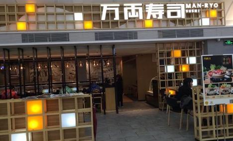 万両寿司(易发店)