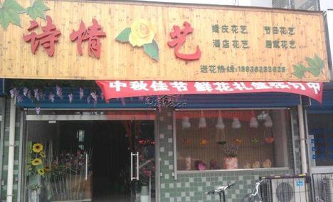 诗情花艺(长江西店)