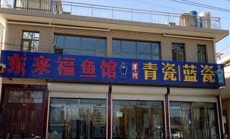 东来福鱼馆