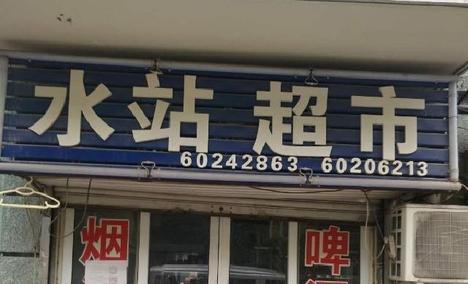 水站超市(大兴店)