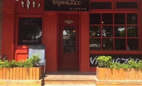Vaping Zoo蒸汽烟俱乐部