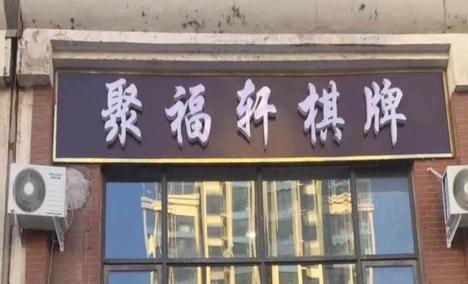 城阳区聚福轩棋牌室
