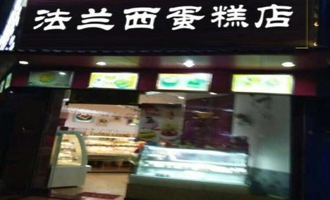 法兰西蛋糕店(莲塘新街店)
