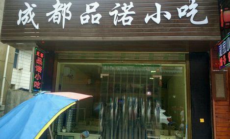 品诺小吃(河街店)