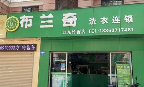 布兰奇(江东竹香店)