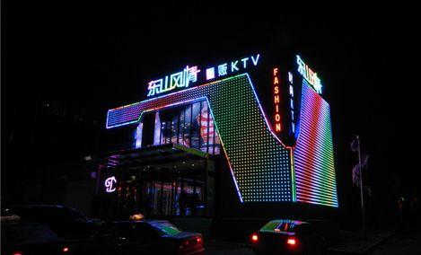 东山风情量贩KTV
