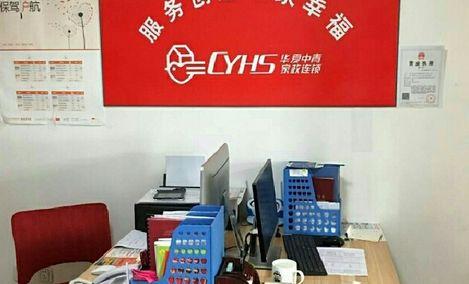 华夏中青家政
