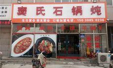 窦氏石锅炖(怡安家园店)