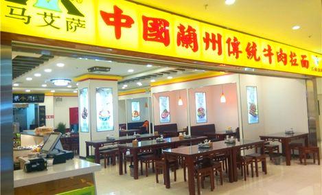 马艾萨中国传统牛肉拉面