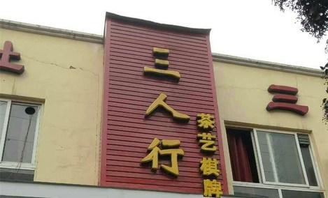 三人行茶社
