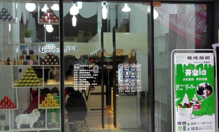板烧酸奶(通州万达金街店)