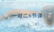 游泳培训班成人一对二6次