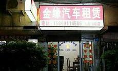 金缘汽车租赁(王庄店)