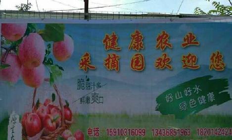 健康农业采摘园