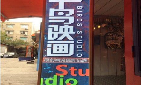 千鸟映画摄影STUDIO(时代大厦店)