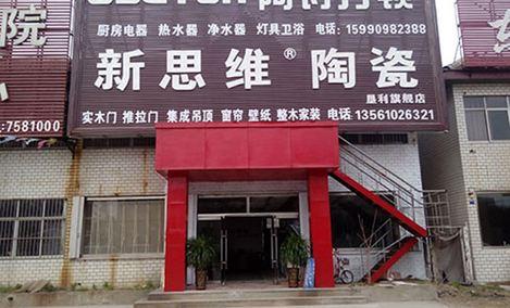 垦利县垦利街道新思维陶瓷销售中心