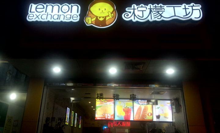 柠檬工坊(榜头店)