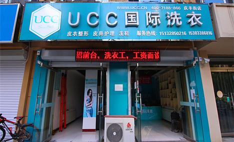 UCC国际洗衣(庆丰街店)