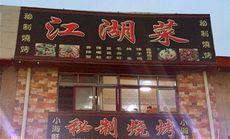 江湖菜100元代金券
