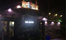 沈园船坞旧址酒吧(米行埭店)
