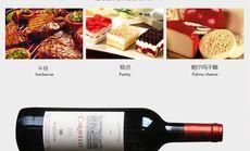 爪哇法国红酒套餐