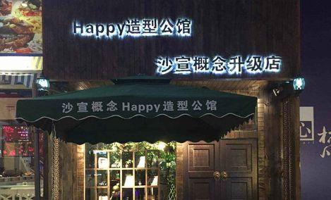 happy造型公馆(六灌路二店)