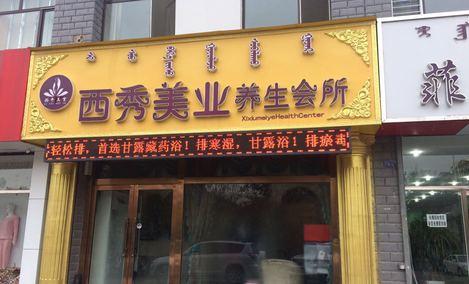 西秀美业养生会所(新城店)