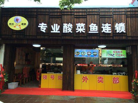 四川肥肥专业酸菜鱼连锁(固城湖南路店)