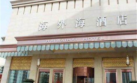 海外海大酒店