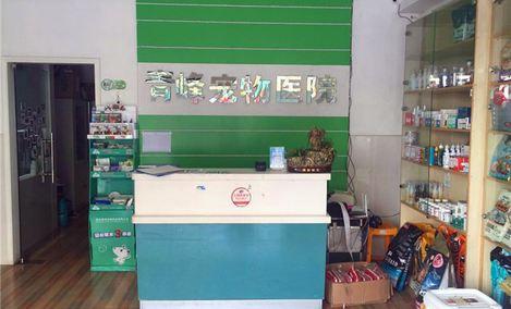 青峰宠物诊所(人民东路店)