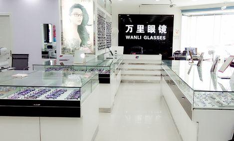 万里眼镜(飞山街店)