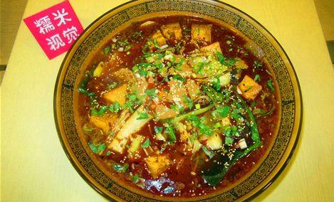 印象美食冒菜麻辣香锅