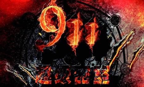 911超级密室(1号店)