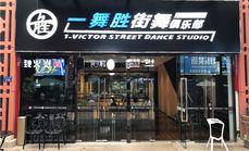 一舞胜街舞俱乐部