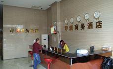 深圳坪洲商务酒店
