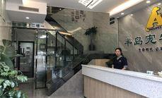 半岛宠物医院24小时急诊(成飞大道店)