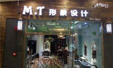 MT私人形象设计美发套餐