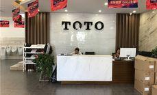ToTo卫浴(兰溪旗舰店)