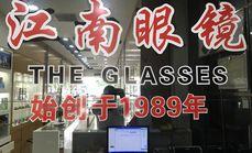 江南眼镜(明珠广场店)