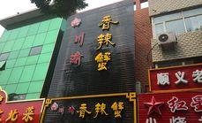 川渝香辣蟹100元代金券