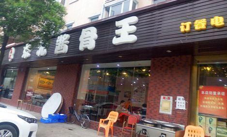 东北酱骨王(莲湖南路店)