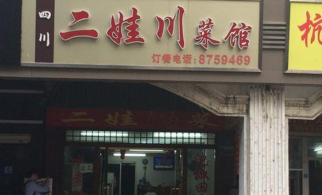 二娃川菜馆(凤屿路店)
