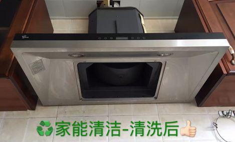 家能家电清洁服务中心
