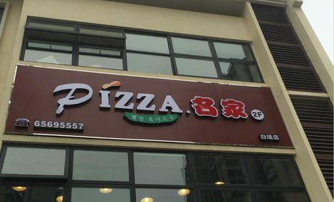 Pizza名家