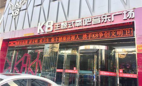 K8主题式氧吧音乐广场