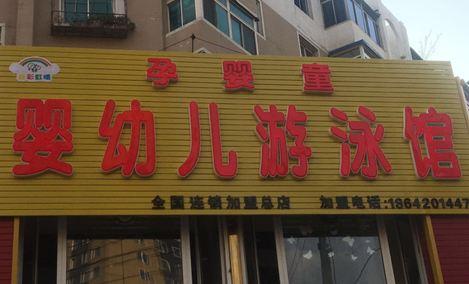 彩虹糖孕婴童游泳生活用品总店