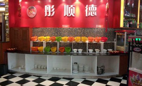 彤顺德海鲜火锅(马坡店)