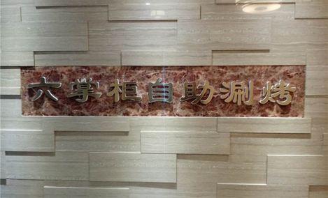 重庆六掌柜国际自助涮烤