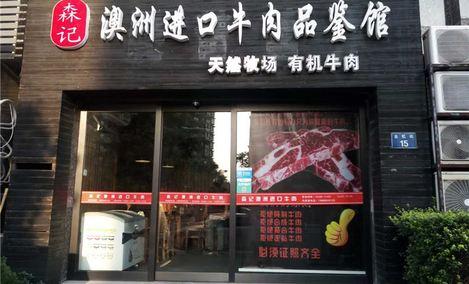 森记澳洲进口牛肉品鉴店