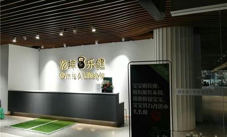 乾坤乐健游泳健身中心(金堂店)